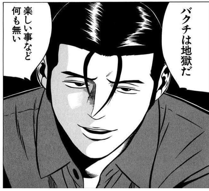 根こそぎフランケン:竹井
