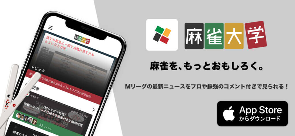 麻雀大学アプリ